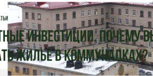 Пресс центр ВШУФ: выгодно покупать жилье в коммуналках